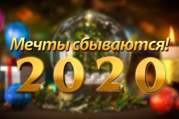 """Вечор. Новогодний выпуск """"2020 - мечты сбываются"""""""