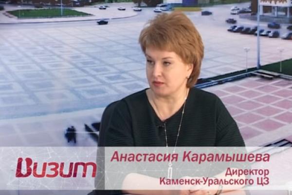 Визит. В гостях А. Карамышева, директор Каменск-Уральского ЦЗ