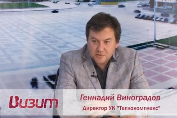 """Визит. В гостях Г. Виноградов, директор УК """"Теплокомплекс"""""""