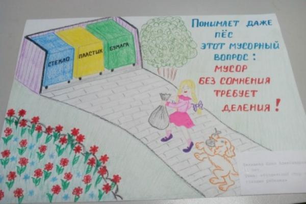 Сбор мусора как искусство. Необычный конкурс рисунков стартовал в Каменске-Уральском...