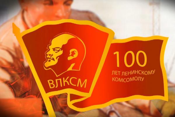 Городской торжественный вечер, посвященный 100-летию ВЛКСМ...