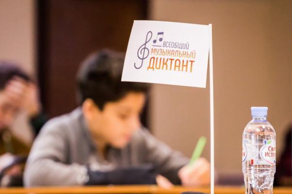 19 октября в Каменске-Уральском пройдет «Всеобщий музыкальный диктант»...