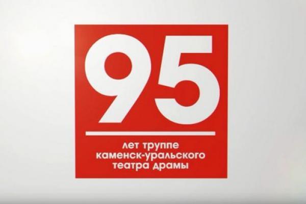 Юбилей драмы №3. Праздничный вечер Каменск-Уральского театра