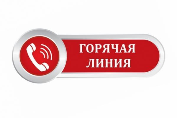 Горячая линия: специалисты администрации Каменска-Уральского отвечают на вопросы горожан...