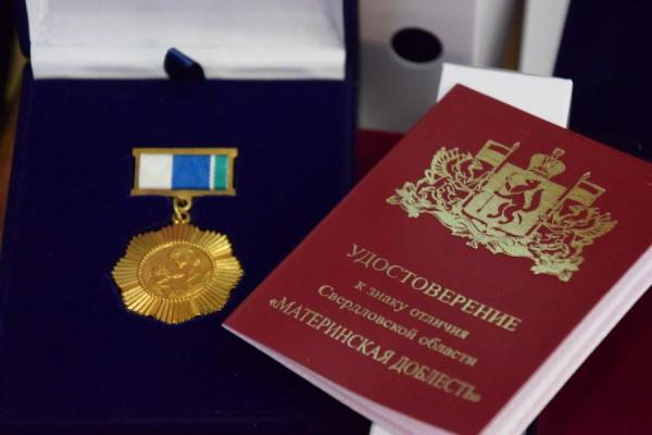 Еще двух мам из Каменска-Уральского губернатор наградил знаком отличия «Материнская доблесть»...