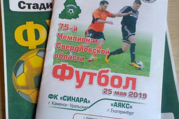 На первом домашнем матче «Синары» из Каменска-Уральского в чемпионате области пройдет лотерея...