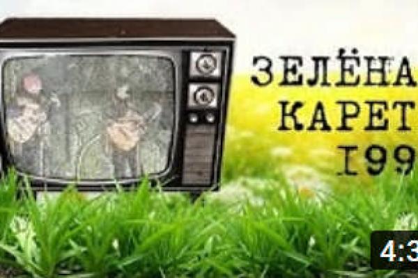 Зелёная Карета - 1996. Ламповое видео