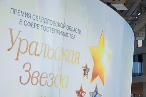 Каменск-Уральский активно включился в борьбу за звание лучший отель Свердловской области...