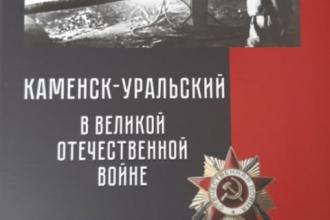 Каменск-Уральский в Великой Отечественной войне. Второе издание